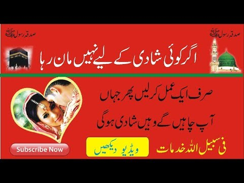 Online Free Istikhara For Love Marriage ~ Pasand Ki Shadi Ka Istikhara / Wazifa Amil Baba Shah Jee