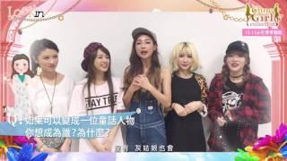 2016/10/15台灣第一規模龐大,最受歡迎的時尚女孩派對就在圓山花博爭豔...