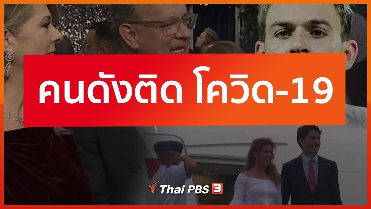 คนดังติด โควิด-19 : ที่นี่ Thai PBS (13 มี.ค. 63)