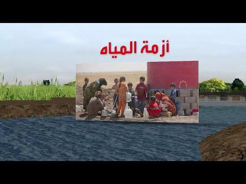 عطشى حول ضفاف دجلة والفرات.. سدود تركيا تحرم سوريا والعراق من المياه  - 22:54-2021 / 8 / 3
