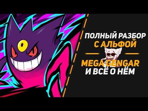 Полный обзор: Mega Gengar
