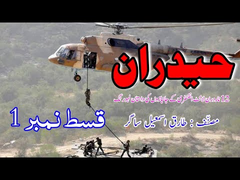 "The True Story of Kargil War ""Haidran"" - Tariq Ismail Sagar's Novel (Episode-01) - Audiobook"