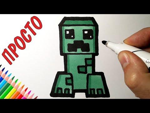 Как нарисовать КРИПЕРА ИЗ МАЙНКРАФТ, Рисунки для детей и начинающих