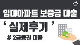 임대아파트 보증금 대출 '실제후기' (2…