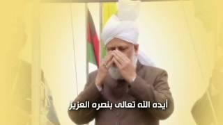 Hadhrat Mirza Masroor Ahmad, Khalifatul Masih V