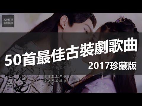 50首最佳古裝電視劇主題曲 – 2017珍藏版「XWill動態歌詞版MV – 合輯」 |  Mp3 Download