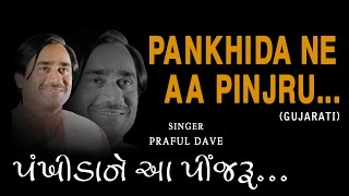 PANKHIDA NE AA PINJRU GUJARATI BHAJANS BY PRAFUL DAVE [FULL AUDIO SONGS JUKE BOX]