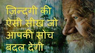 Zindagi Ki Seekh | Powerful MotivationalStory In Hindi | Unstoppable Thoughts by shilpi agrawal