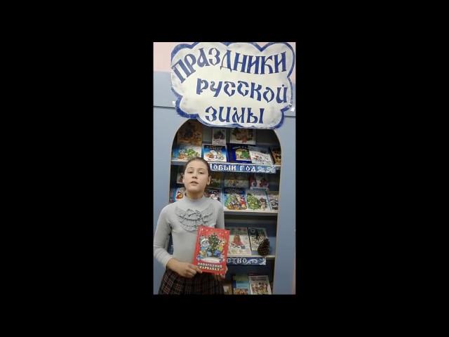 Изображение предпросмотра прочтения – ВалерияХамидуллина читает произведение «Новогодний карнавал» (Новикова Ирина)