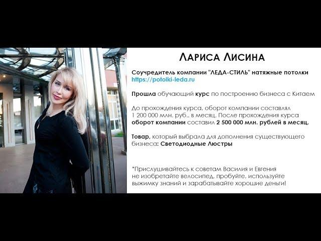 Евгений Гурьев отзывы. Интервью с Ларисой Лисиной. Бизнес с Китаем