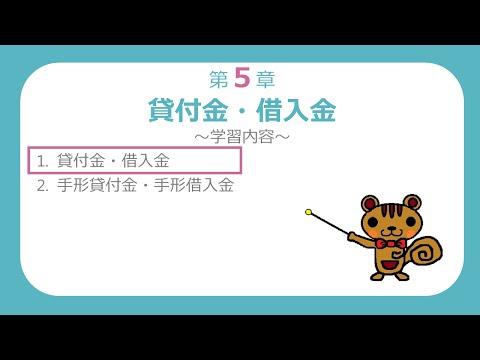 簿記3級講座#13貸付金・借入金最速簿記