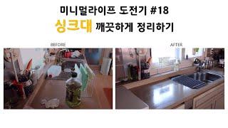 미니멀라이프 도전기 #18 단정한 주방/싱크대 청소/식…