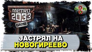 ПРОХОЖУ ВСЮ ИГРУ – ЧАСТЬ 1 [ Metro 2033 Wars ]