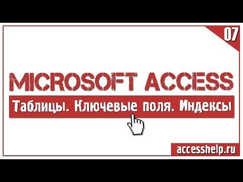 Что такое ключевые поля и индексы в БД Microsoft Access