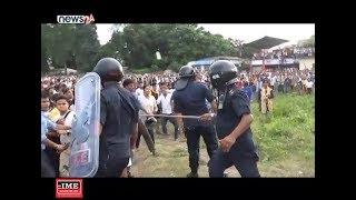 बयान नसकिएपछि प्रदर्शनकारी र प्रहरीबीच झडप - NEWS24 TV