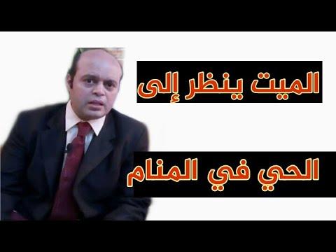 تفسير حلم الميت ينظر إلى الحى رؤية شخص ميت في المنام وهو حى محمود أحمد منصور Youtube
