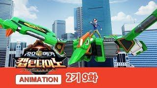 지오메카 2기 캡틴다이노 9화 위기의 루이 [GEO MECHA S2 EP.09]