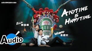 韋禮安Weibird Wei、陳嘉樺Ella Chen - Anytime Is Happy Time ...