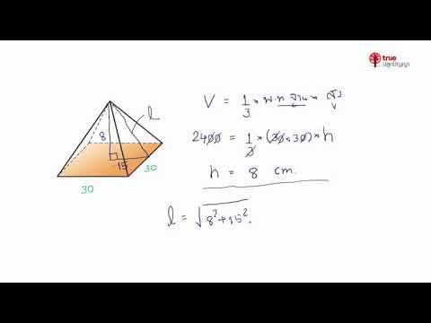 สอนศาสตร์ : คณิตศาสตร์ ม.ต้น : พื้นที่ผิวและปริมาตร ตอนที่ 2 l พี่กอล์ฟ We By The Brain