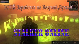 Stalker Online - ТОП5 Заработка на Везувий,Вулкан..NEW(Stalker Online - ТОП5 Заработка на Везувий,Вулкан. Моя группа - http://vk.com/vol4ok_so777 Я вк - http://vk.com/id131968406 Мой скайп - volkov_rus..., 2016-03-12T18:13:50.000Z)