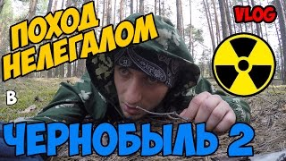 Нелегальный поход в Чернобыль 2 /Путь к Дуге / ВЛОГ(Я и мой друг влад отправились нелегалом в Чернобыль, наш поход имел цель згрлс дуга однажды я уже полез на..., 2016-05-07T05:00:00.000Z)