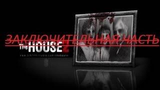 Оля кричит и плачет в игре The House 2 Online ( Last part)