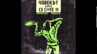 ЯВКАТА ДЛГ - Крабтрий (инстр. MADMATIC)