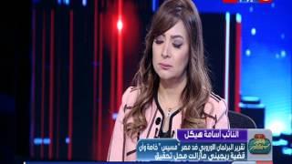 أسامة هيكل: تقرير البرلمان الأوروبي «مسيس» ووسيلة لإبتزاز مصر.. «فيديو»