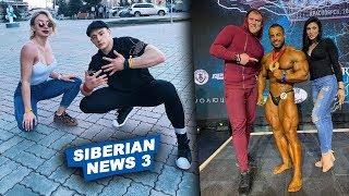 Блуд, Лалетин и Ашот, как гуляла качковская Сибирь #SiberianNews 3