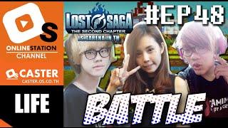 OS CASTER LIFE: มาสร้างบ้านกิลด์ในเกม Lost Saga กันเถอะ (EP48)