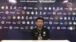 Thailand Youth League : สัมภาษณ์หลังเกมคู่ระหว่าง เอสซีจี เมืองทอง ยูไนเต็ด 2-0 บีจี ปทุม ยูไนเต็ด
