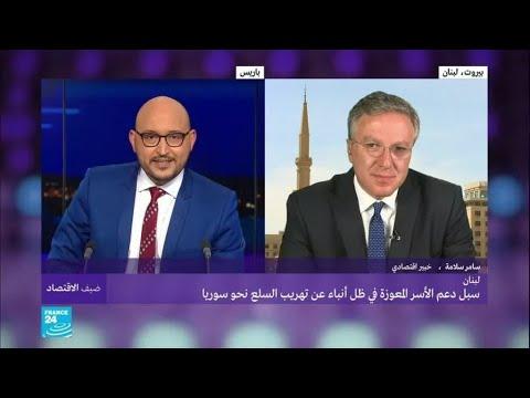 لبنان: سبل دعم الأسر المعوزة في ظل أنباء عن تهريب السلع نحو سوريا