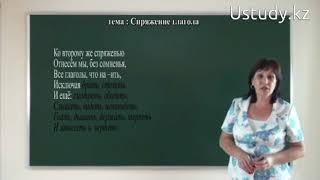 Подготовка к ЕНТ (Русский язык): Спряжения глагола