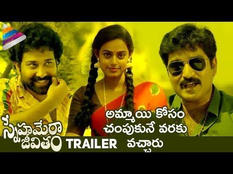 Snehamera Jeevitham Movie Theatrical Trailer   Rajiv Kanakala   Latest Telugu Movie Trailers 2017