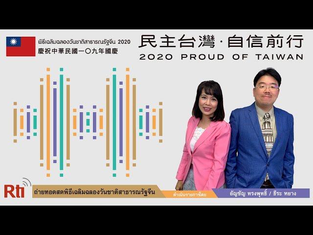 【RTI】ถ่ายทอดสดพิธีเฉลิมฉลองวันชาติสาธารณรัฐจีน 2020 พร้อมบรรยายภาษาไทย
