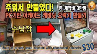 버려진 수납장으로 PC기반 아케이드 오락기 만들기(ma…