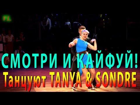 СМОТРИ И КАЙФУЙ! @ Танцуют TANYA & SONDRE