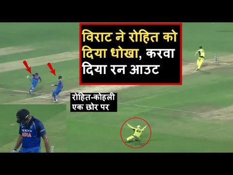 India Vs Australia 4th ODI: Rohit Sharma run Out, bed call from Virat Kohli | Headlines Sports