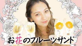 お花のフルーツサンド作ったよ💐♡【ゆきぽよ】
