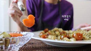 SUB[우아쥬 브이로그]마켓경기 감자로 '감자요…