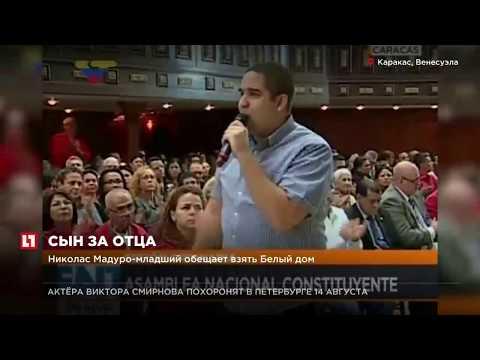 Сын президента Венесуэлы угрожает Дональду Трампу