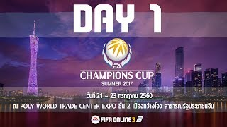 [ DAY 1 ] FIFA Online 3 : EA Champions Cup Summer 2017
