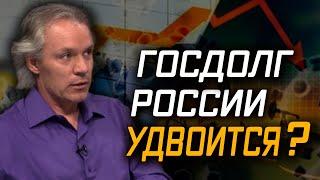 Постковидный бюджет РФ: чего нам ждать. Сергей Ануреев