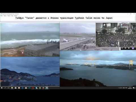 """Тайфун """"Талим"""" движется к Японии трансляция Typhoon Talim moves to Japan"""