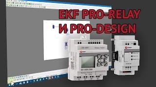 Обзор ПР EKF PRO-Relay и среды программирования PRO-Design