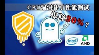 【Fun科技】Intel牙膏擠回去了?實測Win10 CPU漏洞補丁性能影響
