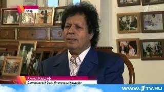 Брат Муаммара Каддафи Ахмед  мы требуем международного расследования нападения на Ливию   Первый кан
