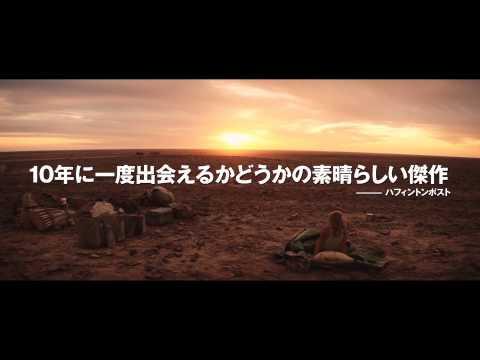 映画『奇跡の2000マイル』予告編