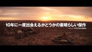 7月18日(土)公開『奇跡の2000マイル』 www.kisekino2000mile.com/ ミ...