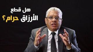 هل مقولة قطع الأرزاق حرام صحيحة في التعامل مع الموظفين؟ | د. إيهاب مسلم